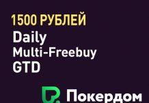 Ежедневные фрироллы Daily Multi-Freebuy 1500 RUB GTD на Pokerdom