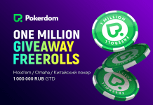 1.000.000 freerolls PokerDom