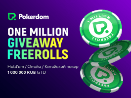 1.000.000 freerolls PokerDom