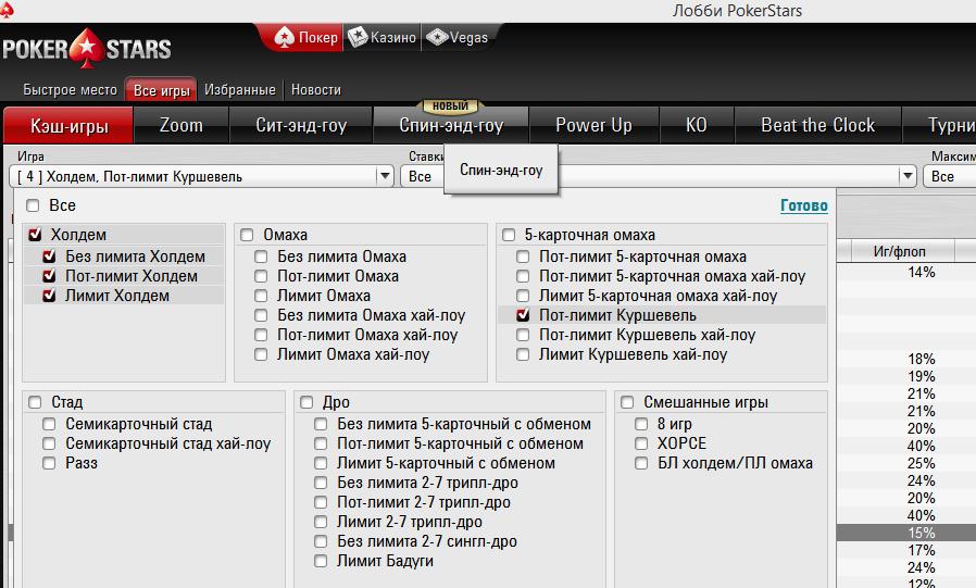 Где скачать клиент покерстарс для игры на деньги