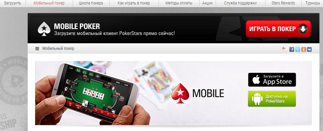 pokerstars казино скачать