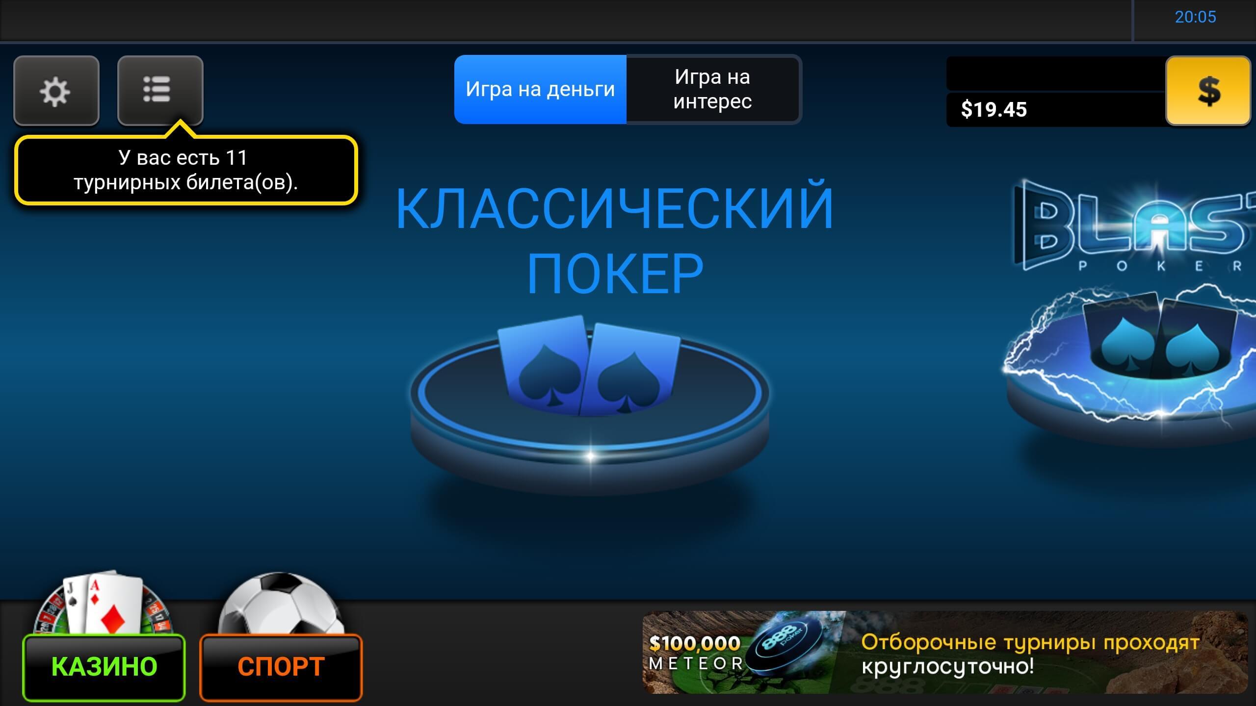 андроид бесплатно онлайн покер на русском скачать для