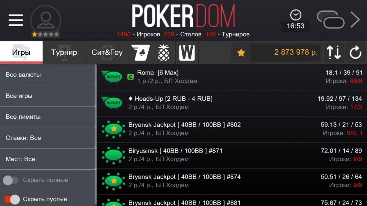 играть онлайн покер ананас