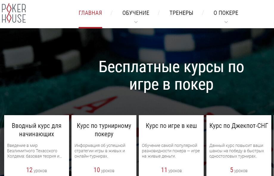 курсы PokerHouse