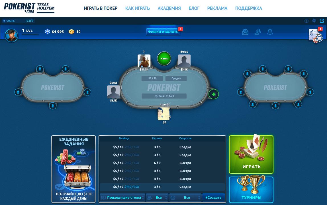 pokerist.com онлайн-лобби