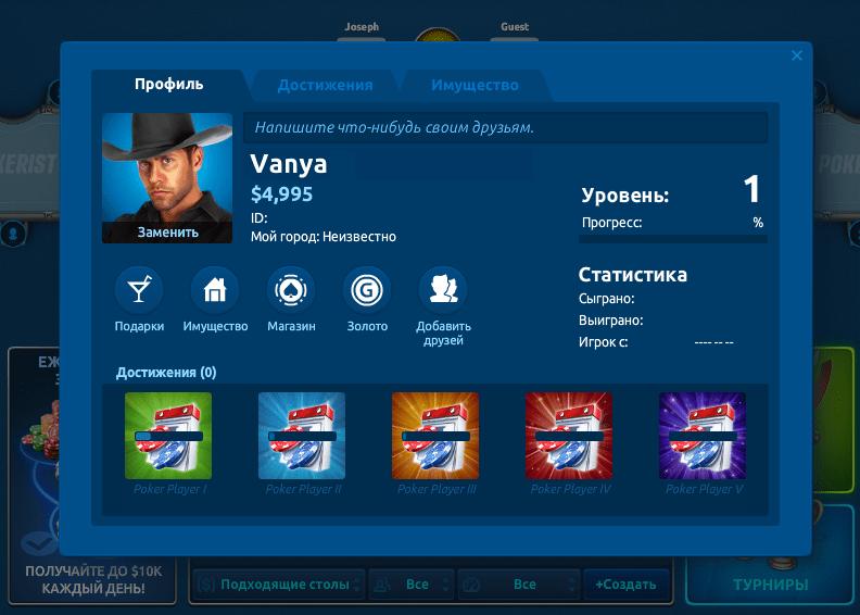 pokerist.com онлайн-профиль