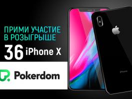 36 iPhone X PokerDom 30.10-31.12.2017