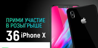 36 iPhone X PokerDom 30.10-31.12.2017