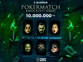 5_апреля_на_PokerMatch_стартует KnockOut Series