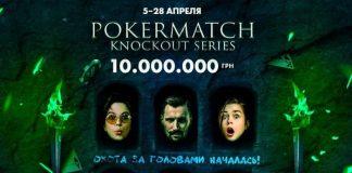 5_апреля_на_PokerMatch_стартует KnockOut Series
