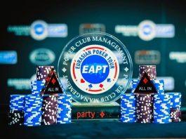 5_апреля_в_Минске_стартует_в_Eurasian Poker Tour 2019