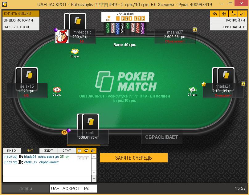 покер онлайн украина на гривны
