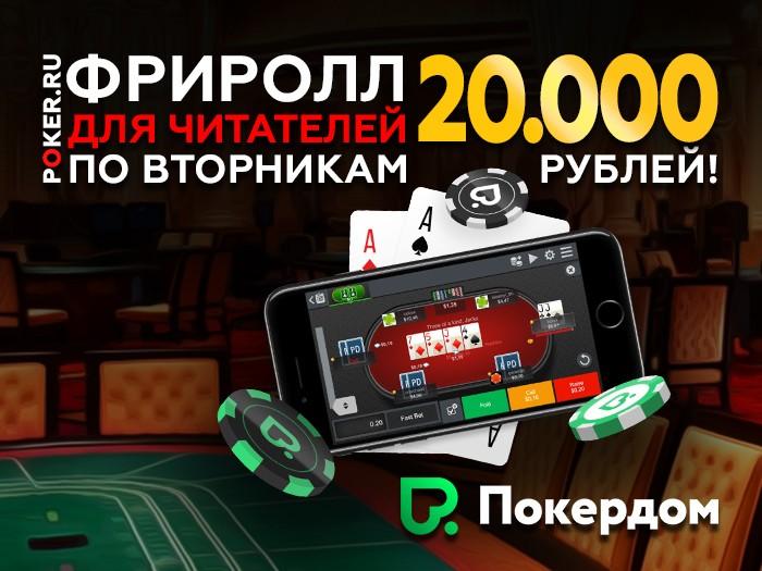 Покер онлайн бесплатно на русском языке смотреть играть онлайн в игру карты черви онлайн