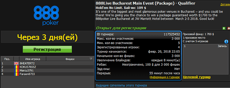 888LIve Bucharest Main Event (package)