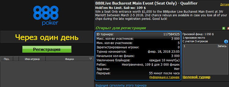 888LIve Bucharest Main Event (seat only)