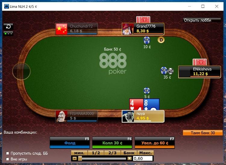 888 покер официальный сайт играть онлайн [PUNIQRANDLINE-(au-dating-names.txt) 33
