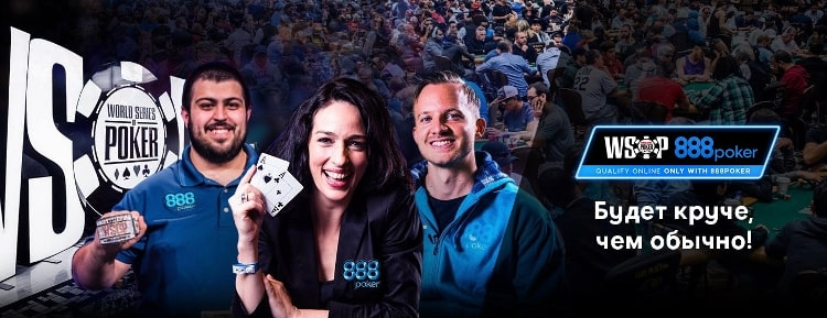 Победители WSOP