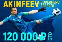 Akinfeev-SuperHero-Freeroll--Pokerdom