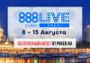 Бесплатный билет от Poker.ru 888 Сочи