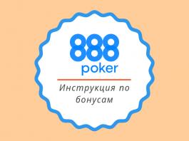скачать покер 888 бонус при регистрации