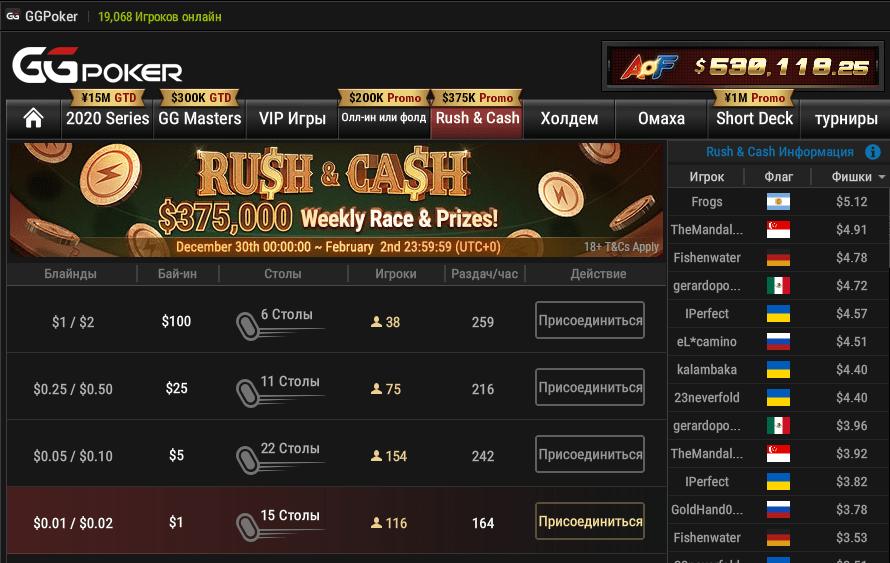 Скриншот лобби Rush & Cash