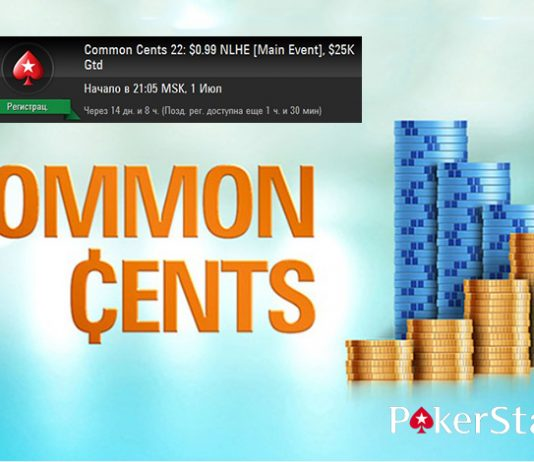 CommonCents-PokerStars-2018