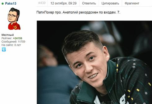 Filatov 7 re-entry ME Partypoker EAPT Main Event