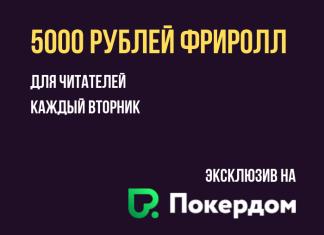 Фрироллы Покердом для читателей poker.ru