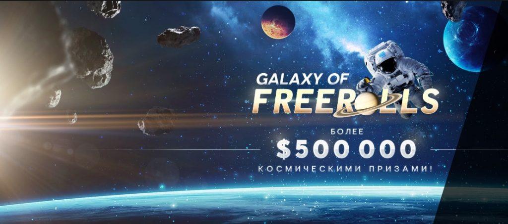 «Галактика фрироллов» 888poker