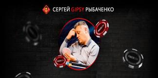 Gipsy stream