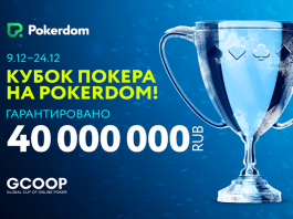 Global Cup of Online Poker 9-24dec 2017 PokerDom