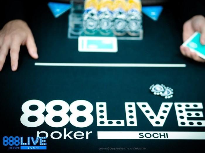 Как проходили первые дни Главного события 888poker Live в Сочи