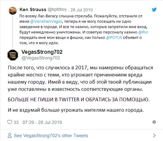 Твит Кена Штраусса с угрозой