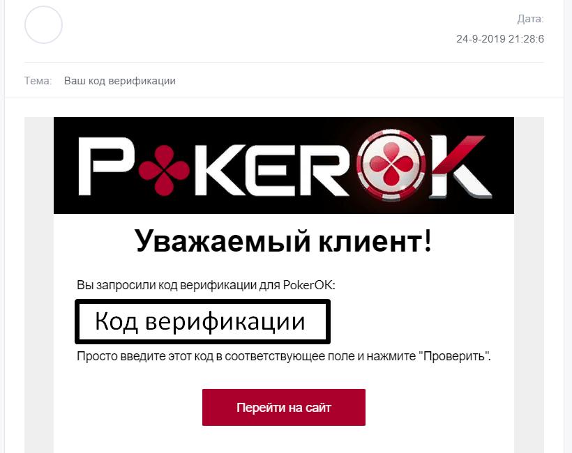 Пример сообщения с кодом от PokerOK