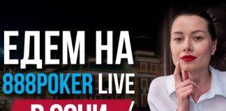 Команда_Poker_ru_едет на серию 888 в Сочи