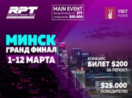 Конкурс_от_RPT_билет_в_Main_Event
