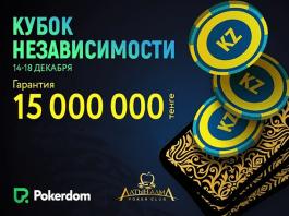 Кубок Независимости АлтынАлма и Pokerdom