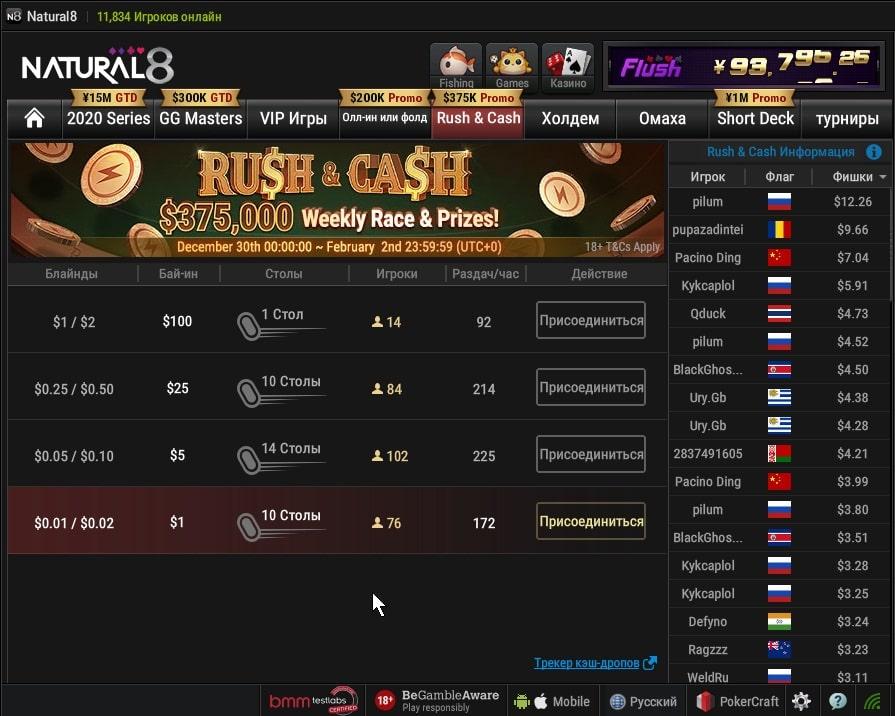 Скриншот лобби Rush&Cash