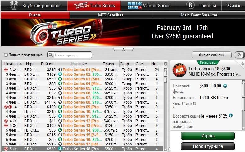 Лобби Turbo Series pokerstars