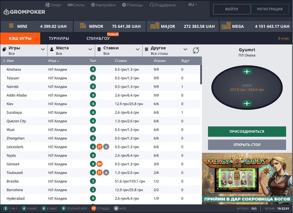 Скриншот лобби кэш-игр