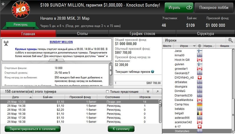 Лобби уникального Sunday Million