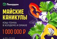 Майские каникулы на Pokerdom