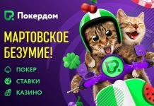 Мартовское_безумие_в Pokerdom