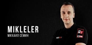 Михаил Mikleler Сёмин