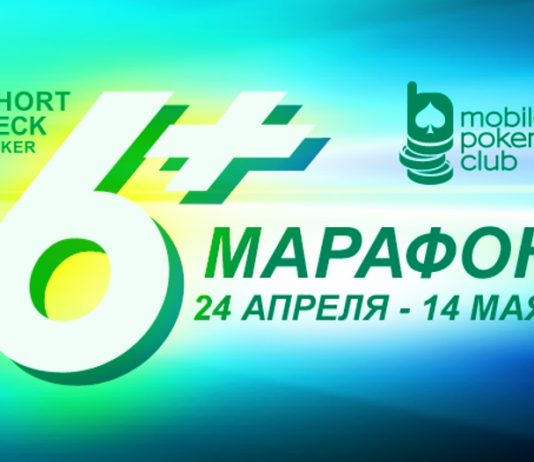 На_Mobile_Poker_Club_стартовала акция 6+ Марафон