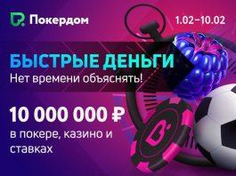 На_Pokerdom акция_Быстрые деньги