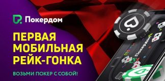 На Pokerdom пройдет первая рейк-гонка
