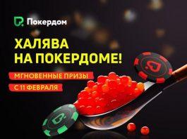 На_Pokerdom_вступает_в_силу_новая программа лояльности