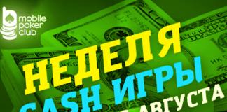 Неделя Кэш-игр mpc