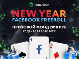 New Year Facebook Freeroll PokerDom